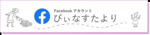びぃなすたより Facebookアカウント